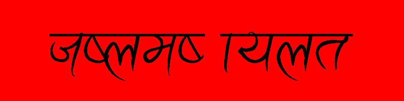 線上英文印地語字體下載,快速將英文字轉換成英文印地語字體 ,系統支援WIN+MAC蘋果系統